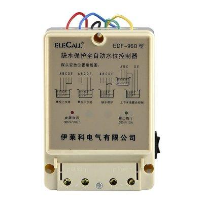 ~全自動水位控制器液位控制器繼電器水泵開關水池EDF-96B 380V