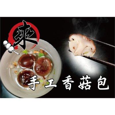 手工香菇包  - 『特色丸仔』 手工現做系列(1台斤/600公克)MaLu來丸仔店 自製 魚丸/火鍋料/關東煮