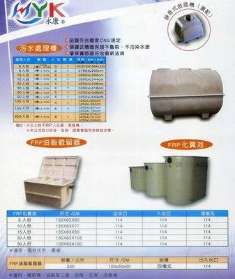 (YOYA)環保化糞池15人份FRP-15 玻璃纖維化糞槽(適用:臨時住所*農場)135*83*90CM☆台中化糞池