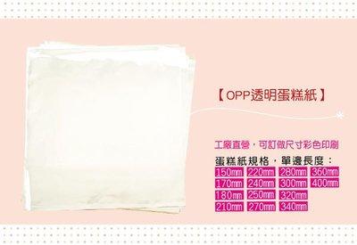 【全透明蛋糕紙,21×21公分】每包5...