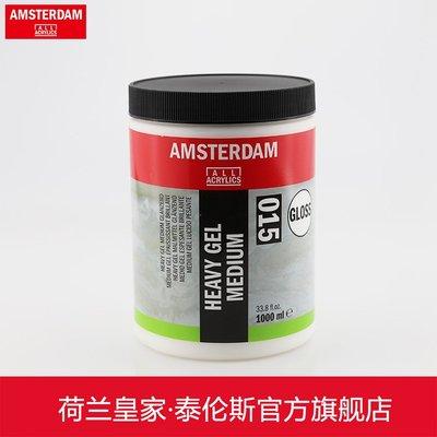 阿里家 進口 荷蘭泰倫斯 阿姆斯特丹 亮光厚重凝膠媒介劑 015 無色透明肌理膠 可增加丙烯顏料透明度和粘稠度 1000ml