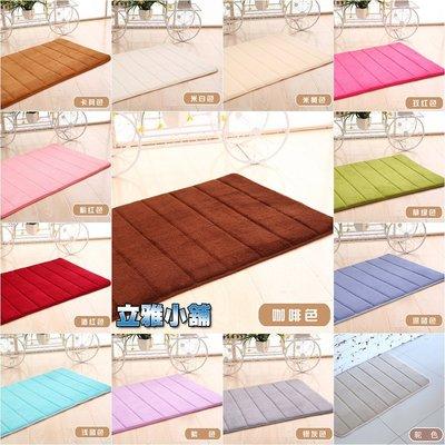 【立雅小舖】珊瑚絨記憶棉地墊 地毯 加厚13色40x60公分《記憶地墊LY0101》