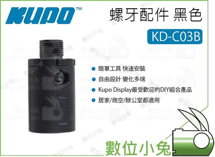 數位小兔【Kupo KD-C03B 螺牙配件 黑色】Super Joint  配件 轉接件 螺牙配件 中島系列