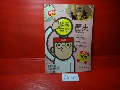 【愛悅二手書坊 20-39】學霸筆記—歷史        龍騰文化