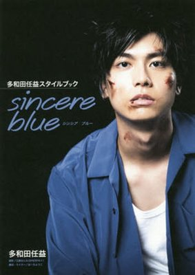 19-1017-41-sincere blue 多和田任益スタイルブック-寫真集