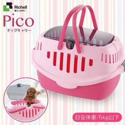 【寵物王國-貓館】日本Richell-PICO休閒提籃(無軟墊)-粉紅色
