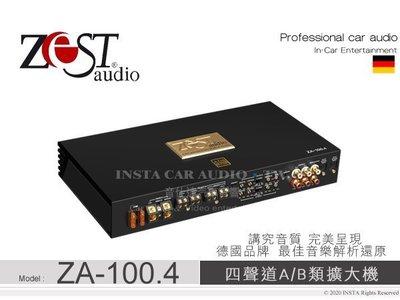音仕達汽車音響 德國 ZEST AUDIO【ZA-100.4】四聲道A/B類擴大機 光纖音頻 擴大機 100Wx4