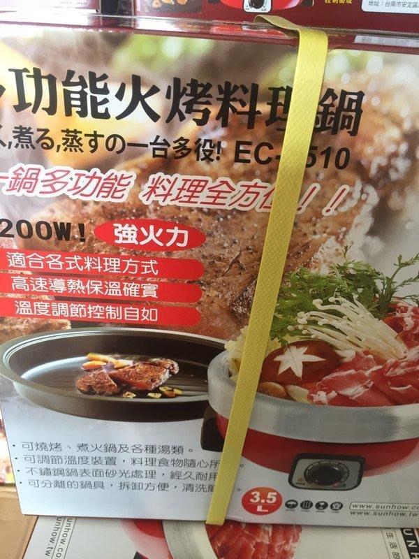 上豪多功能火烤料理ec-3510