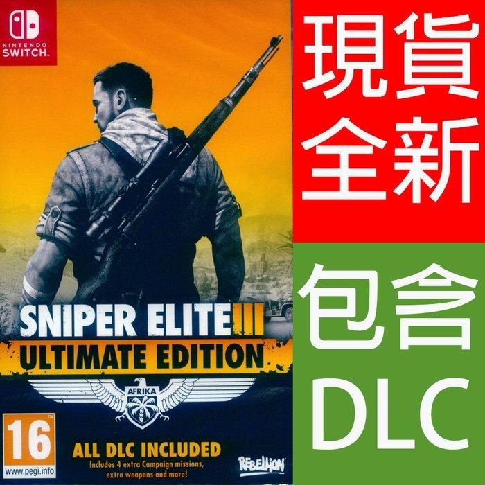 (現貨全新) NS Switch 狙擊之神 3 終極版 英文歐版 Sniper Elite III 狙擊精英3
