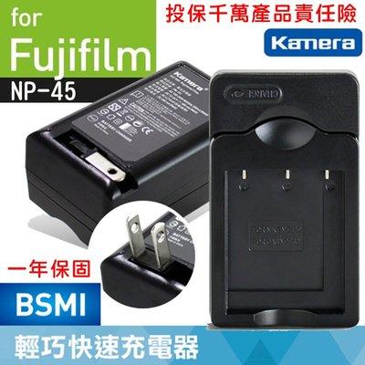 佳美能@趴兔@Fujifilm NP-45 副廠充電器 F.NP45 一年保固 全新品 數位相機座充壁充插座式 富士