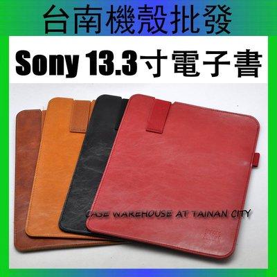SONY 13.3寸 DPT-RP1 電紙書 皮套 直插袋 保護套 索尼 DPT-RP1 手寫 電子書 保護套