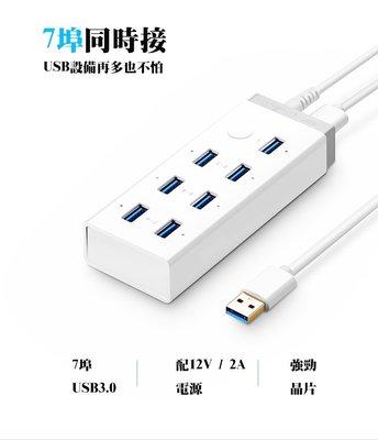 最強7埠USB3.0 hub 7個USB接頭含原廠電源 7孔USB集線器 USB集線器 USB集線充電 資料傳輸