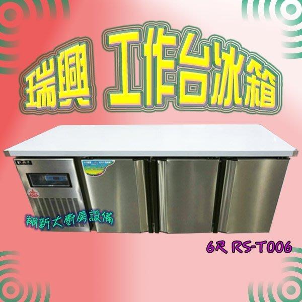 ◇翔新大廚房設備◇全新【台灣瑞興 RS-T006 6尺 全藏 工作台冰箱】全冷藏.三門全冷藏冰箱