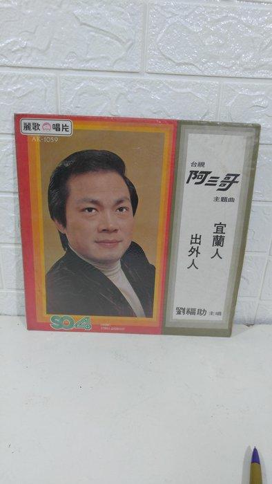 劉福助~黑膠唱片