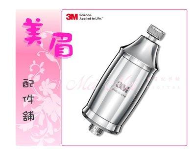 美眉配件 安全認證 3M SFKC01-CN1 全效沐浴過濾器 過濾器 除氯 可換濾芯 五萬公升處理量 美製