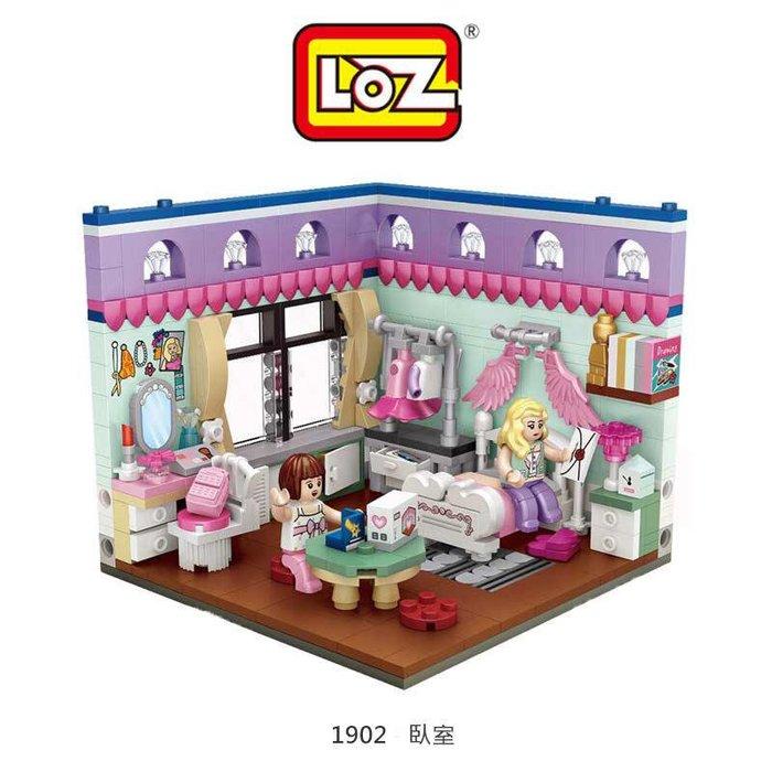 --庫米--LOZ mini 鑽石積木-1901客廳-1902 臥室 家居系列 迷你樂高 迷你積木 益智積木