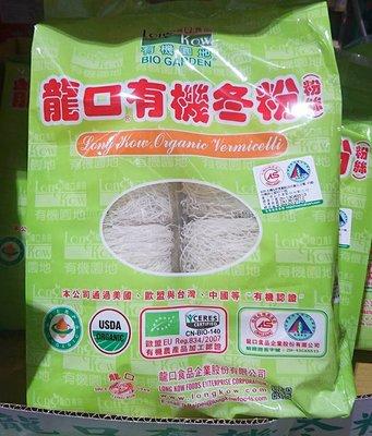 龍口有機冬粉 420g*2袋1包  無添加防腐劑 / 美國、歐盟、台灣有機認証 好市多 (代購請先詢問現貨)
