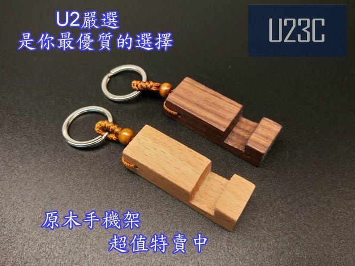【嘉義U23C 含稅附發票】超有質感 原木木紋手機支架 平板支架 雙色 手機吊飾 鑰匙圈 小巧實用