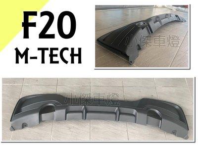 小傑車燈精品--全新 BMW F20 116 118 前期 MTECH 保桿專用 P牌 後下巴 後中包 PP材質