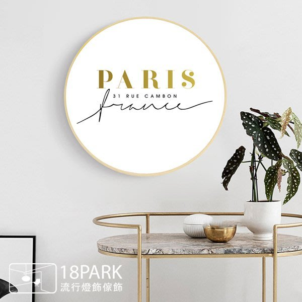 【18Park 】精緻細膩 Golden cactus [ 畫說-巴黎夢-圓60cm ]