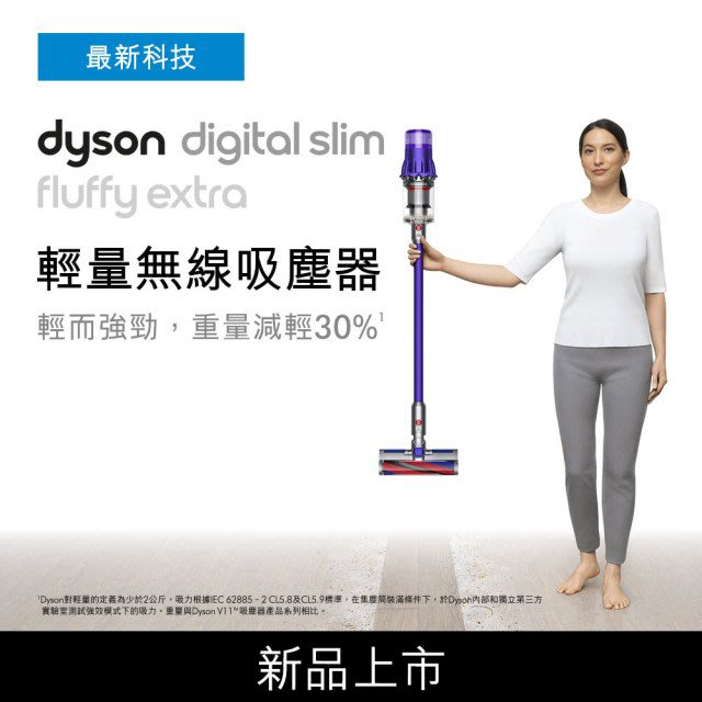 *錦達*【送2000元禮劵 Dyson Digital Slim Fluffy Extra SV18輕量無線吸塵器】