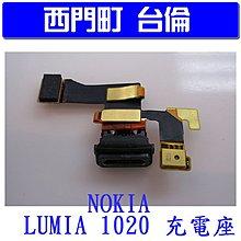 【西門町台倫】維修零件 NOKIA LUMIA 1020 原廠充電排線組 充電頭 尾插 尾插排 車充座