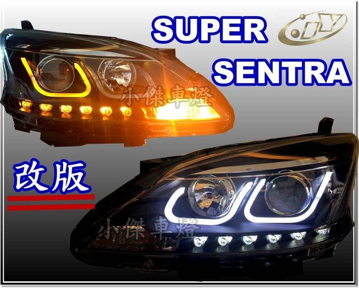 ☆小傑車燈☆改版 SUPER SENTRA大燈 12 13 14 2013 U型 雙功能導光條含方向燈+ LED 日行燈