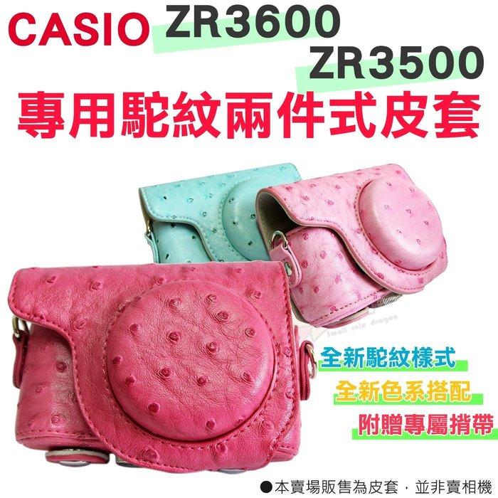 CASIO ZR3600 ZR3500 專用 兩件式皮套 復古皮套 相機包 玫紅 粉紅 粉藍 桃紅 駝紋 鴕鳥紋 QC9