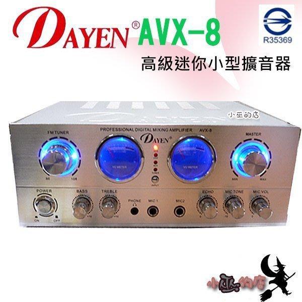 「小巫的店」實體店面*(AVX-8)Dayen 高級小型擴音器‥有FM調頻選台功能