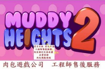 PC版 官方正版 肉包遊戲 PC版 STEAM 模擬大便2 Muddy Heights 2