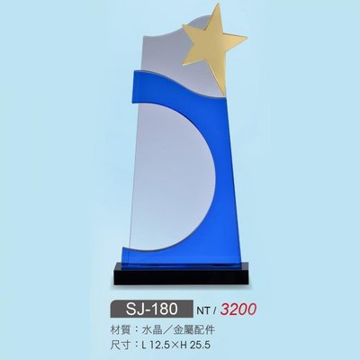 水晶造型獎座 SJ-180