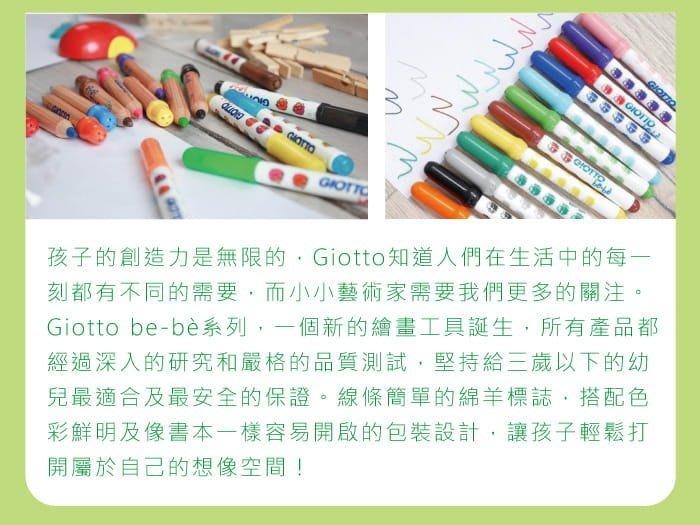 娃娃國【義大利Giotto 顏料系列-幼兒手指膏歡樂】附引導式手冊