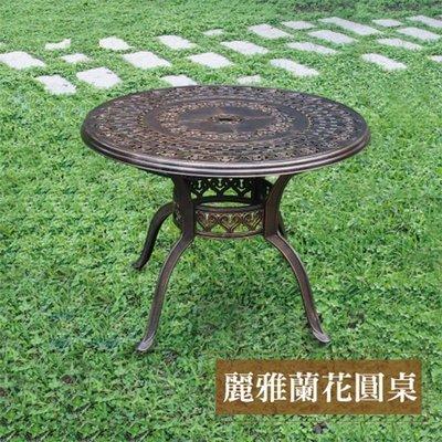 【艷陽庄】麗雅蘭鑄鋁圓餐桌100CM古銅色戶外圓桌戶外露台頂樓金屬圓桌花園別墅室外桌