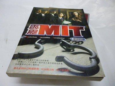 買滿500免運 / 崇倫《霹靂MIT電視小說》炎亞綸、吳尊、鬼鬼、范瑋琪│麥田
