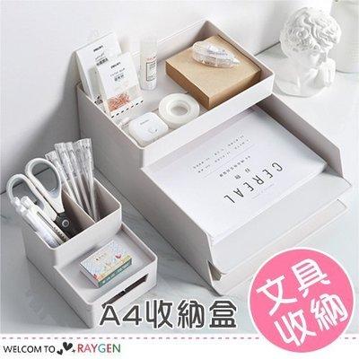 八號倉庫 辦公室A4文件收納盒 可疊加 筆筒 辦公室收納【1Z024M660】