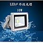LED戶外投射燈 戶外投光燈 LED泛光燈 戶外防...