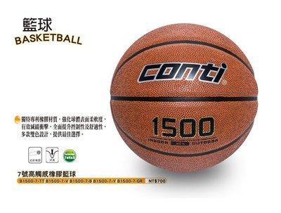 體育課 CONTI B1500-7-TT  高觸感橡膠籃球(7號球) 柑 台灣技術研發