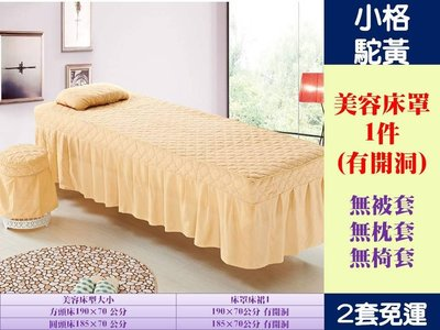 [Special Price]5t6《2件免運》18花色 美容 按摩 SPA 床裙 床罩1件 [有開洞]