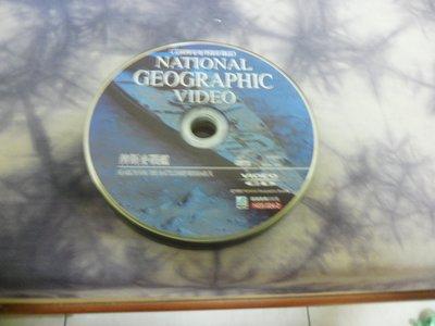 紫色小館-55-9-------美國國家地理錄影雜誌