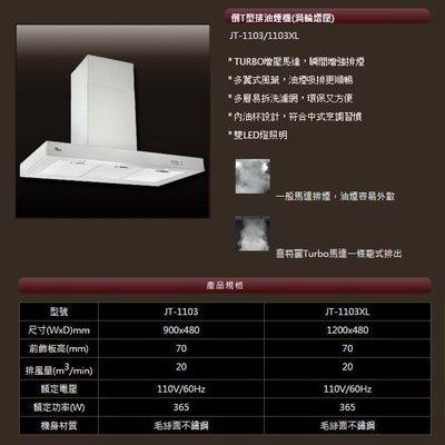FUO衛浴: 喜特麗JT-1103XL 倒T型120公分 渦輪增壓除油煙機 排風量第一