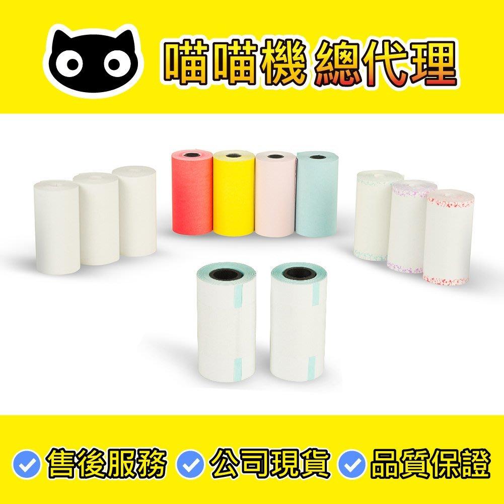 PAPERANG喵喵機 感熱紙 超值組合包(貼紙白色彩色花邊各2組)