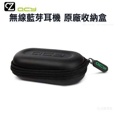 QCY 無線藍芽耳機收納 原廠收納盒 耳機收納包 C收納包 3C包 耳機包 充電線收納包【CA012】