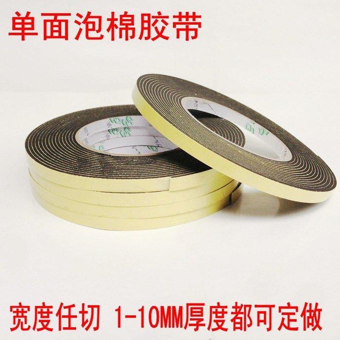 奇奇店-EVA黑色單面泡棉膠帶 防震膠帶 腳墊 單面海綿膠帶 1MM厚 10米長(尺寸不同價格不同)