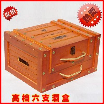 蜜久家六支裝紅酒箱木箱木盒子紅酒盒子葡萄酒禮盒實木6支高檔包裝盒#精美時尚