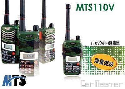 《實體店面》MTS 110V 高功率 美歐軍規無線電對講機《迷彩》對講機 內建FM 無線電 耐衝擊設計 聲控功能