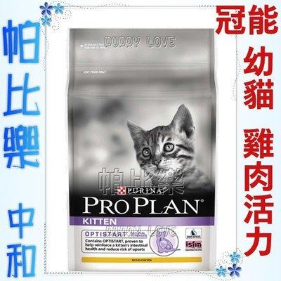 ◇帕比樂◇冠能ProPlan頂級貓糧【7KG】幼貓鮮雞成長配方