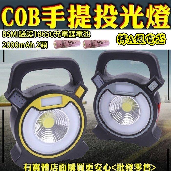 27089-137-興雲網購【COB手提燈2000電池配套】工作燈 手電筒 手提燈 釣魚燈 照明設備 頭燈