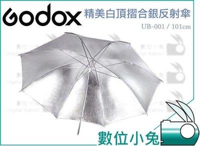 數位小兔【Godox 神牛 UB-001 101cm 精美白頂摺合銀色反射傘】反光傘 柔光傘 無影罩 攝影棚 UB001