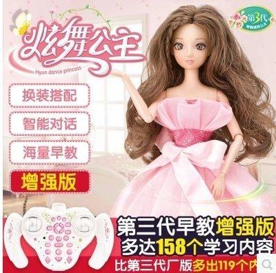 【興達生活】炫舞公主會說話的娃娃智能對話仿真巴比娃娃芭芘玩具洋娃娃女孩