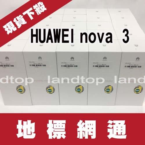 地標網通-中壢地標→華為新機 HUAWEI nova3 nova 3 6G/128G海報級自拍手機空機最低價10990元